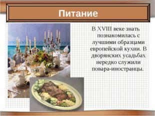 Питание В XVIII веке знать познакомилась с лучшими образцами европейской кухн