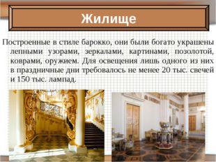 Построенные в стиле барокко, они были богато украшены лепными узорами, зеркал