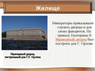 Императоры приказывали строить дворцы и для своих фаворитов. По приказу Екате