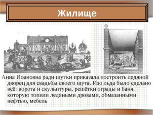 Анна Иоановна ради шутки приказала построить ледяной дворец для свадьбы своег