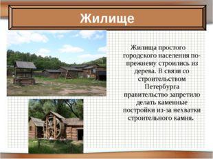 Жилища простого городского населения по-прежнему строились из дерева. В связи