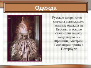 Русское дворянство сначала выписывало модные одежды из Европы, а вскоре стало