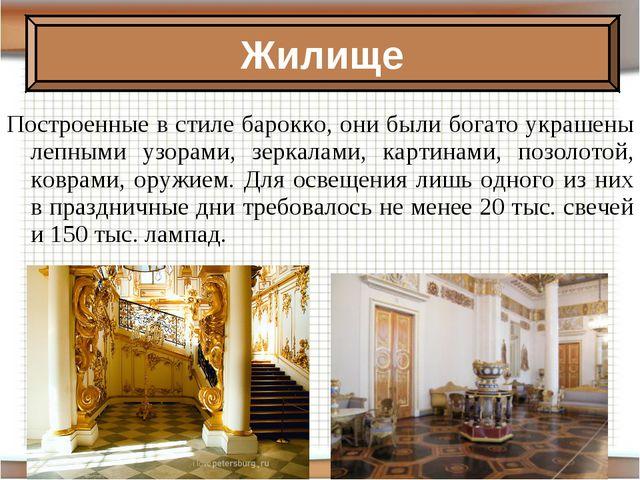 Построенные в стиле барокко, они были богато украшены лепными узорами, зеркал...