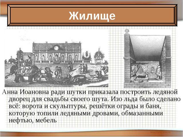 Анна Иоановна ради шутки приказала построить ледяной дворец для свадьбы своег...