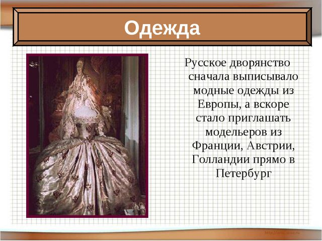 Русское дворянство сначала выписывало модные одежды из Европы, а вскоре стало...