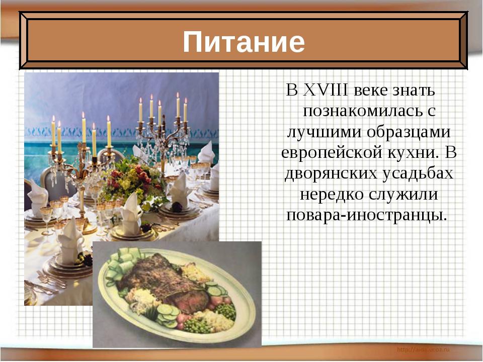 Питание В XVIII веке знать познакомилась с лучшими образцами европейской кухн...