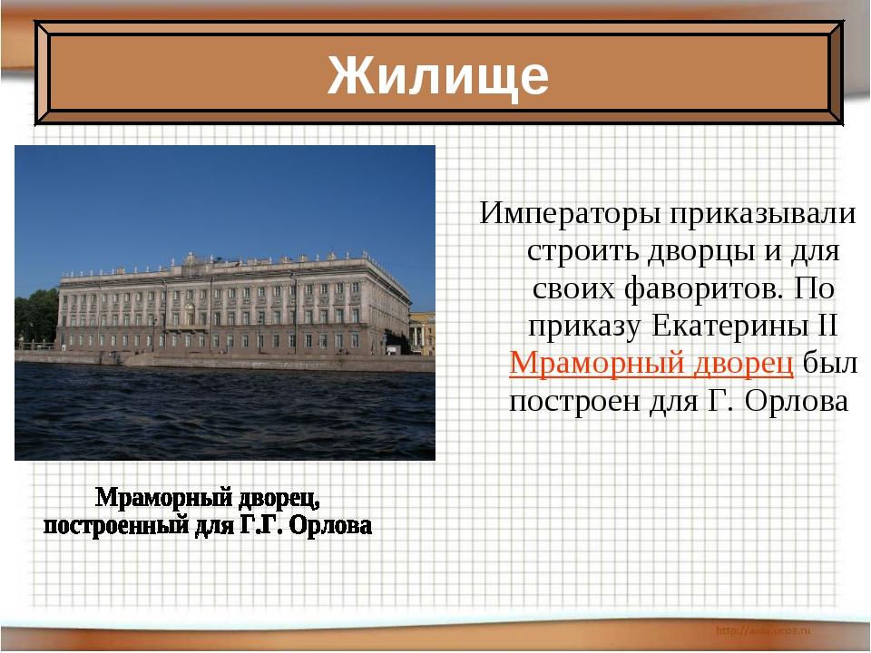 Императоры приказывали строить дворцы и для своих фаворитов. По приказу Екате...