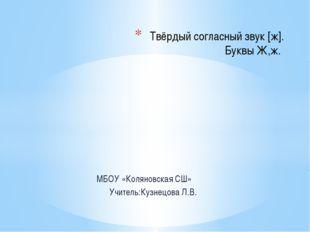 МБОУ «Коляновская СШ» Учитель:Кузнецова Л.В. Твёрдый согласный звук [ж]. Бук
