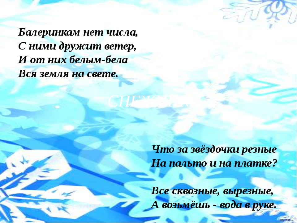 Балеринкам нет числа, С ними дружит ветер, И от них белым-бела Вся земля на с...
