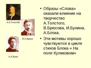 Образы «Слова» оказали влияние на творчество А.Толстого, В.Брюсова, И.Бунина,