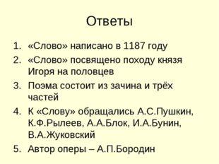 Ответы «Слово» написано в 1187 году «Слово» посвящено походу князя Игоря на п