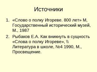 Источники «Слово о полку Игореве. 800 лет» М, Государственный исторический му