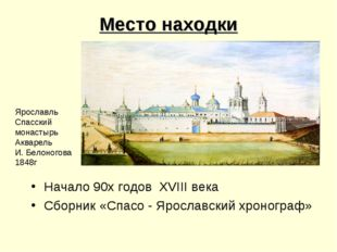Место находки Начало 90х годов XVIII века Сборник «Спасо - Ярославский хроног