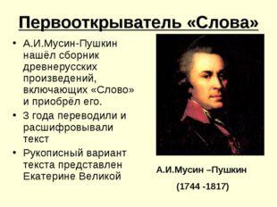 Первооткрыватель «Слова» А.И.Мусин-Пушкин нашёл сборник древнерусских произве