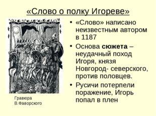 «Слово о полку Игореве» «Слово» написано неизвестным автором в 1187 Основа сю
