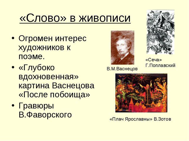 «Слово» в живописи Огромен интерес художников к поэме. «Глубоко вдохновенная»...