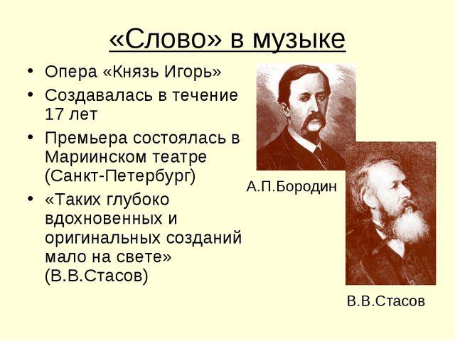 «Слово» в музыке Опера «Князь Игорь» Создавалась в течение 17 лет Премьера со...