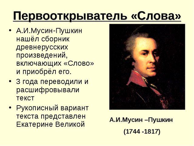 Первооткрыватель «Слова» А.И.Мусин-Пушкин нашёл сборник древнерусских произве...