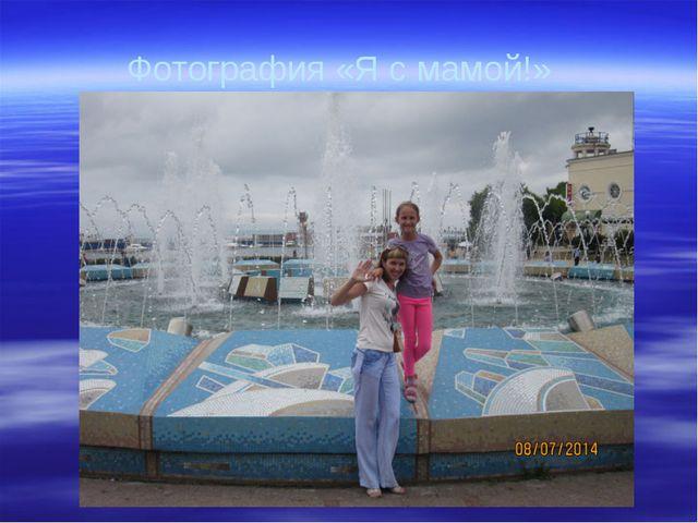 Фотография «Я с мамой!»