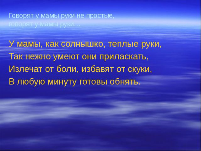 Говорят у мамы руки не простые, говорят у мамы руки… У мамы, как солнышко, те...