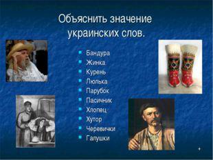Объяснить значение украинских слов. Бандура Жинка Курень Люлька Парубок Пасич