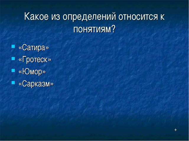 Какое из определений относится к понятиям? «Сатира» «Гротеск» «Юмор» «Сарказм...