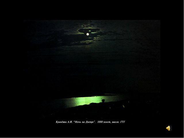 Ночь на Днепре Куинджи