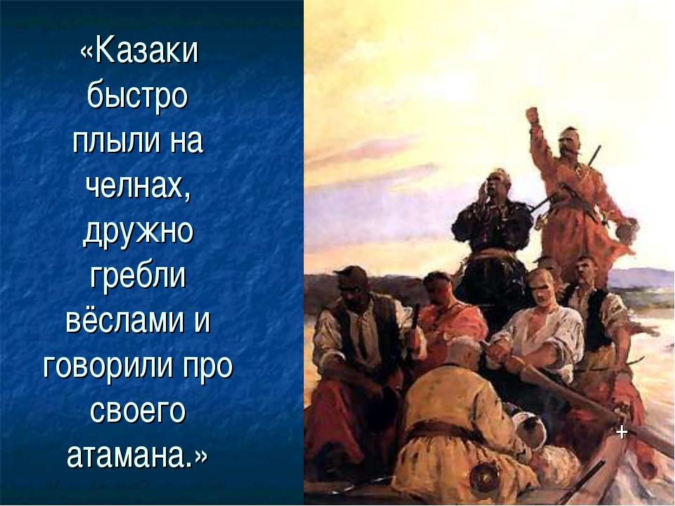 «Казаки быстро плыли на челнах, дружно гребли вёслами и говорили про своего а...