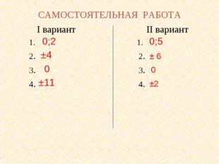 САМОСТОЯТЕЛЬНАЯ РАБОТА I вариант II вариант 1. 1. 2. 2. 3. 3. 4. 4. 0;2 ±4 0