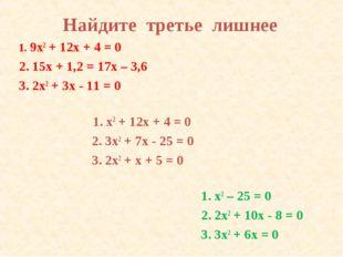 Найдите третье лишнее 1. 9х2 + 12х + 4 = 0 2. 15х + 1,2 = 17х – 3,6 3. 2х2 +