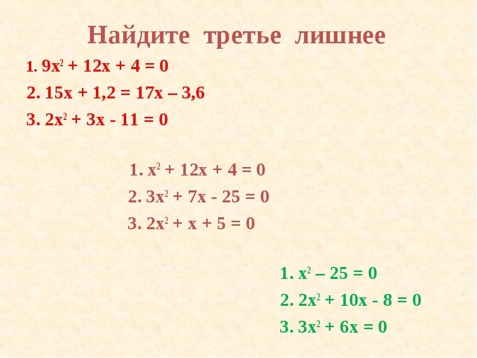 Найдите третье лишнее 1. 9х2 + 12х + 4 = 0 2. 15х + 1,2 = 17х – 3,6 3. 2х2 +...