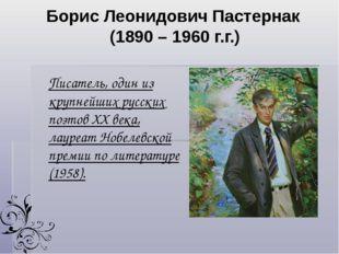 Борис Леонидович Пастернак (1890 – 1960 г.г.) Писатель, один из крупнейших ру