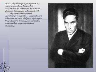 В 1935 году Пастернак заступился за мужа и сына Анны Ахматовой, освобожденног