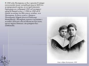 В 1900 году Пастернак не был принят в пятую госгимназию (ныне московская школ