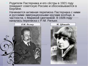 Родители Пастернака и его сёстры в 1921 году покидают советскую Россию и обос