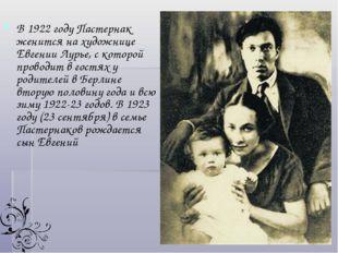 В 1922 году Пастернак женится на художнице Евгении Лурье, с которой проводит