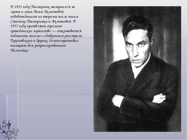 В 1935 году Пастернак заступился за мужа и сына Анны Ахматовой, освобожденног...