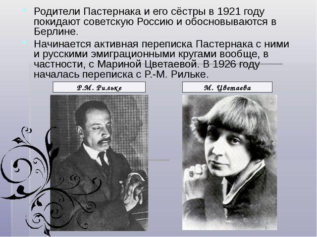 Родители Пастернака и его сёстры в 1921 году покидают советскую Россию и обос...