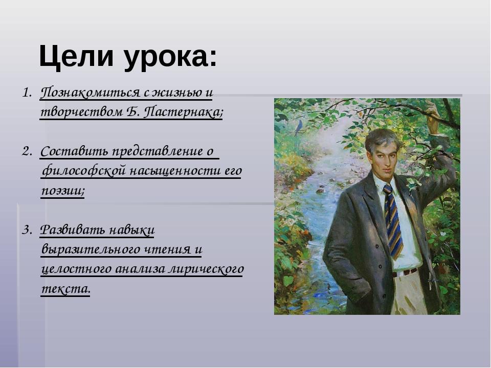 Цели урока: Познакомиться с жизнью и творчеством Б. Пастернака; 2. Составить...