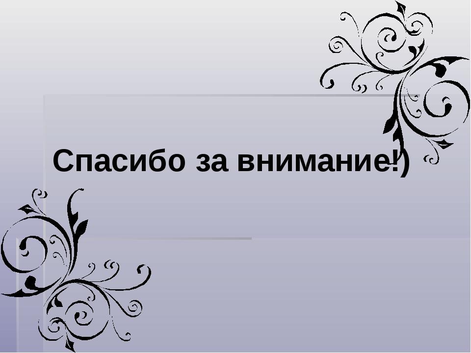 Спасибо за внимание!)