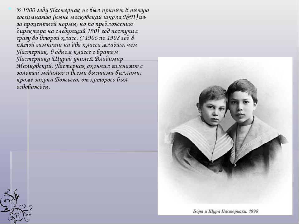 В 1900 году Пастернак не был принят в пятую госгимназию (ныне московская школ...