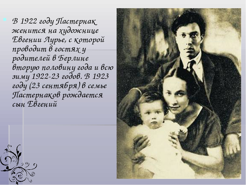 В 1922 году Пастернак женится на художнице Евгении Лурье, с которой проводит...