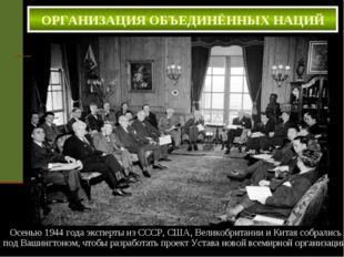 Осенью 1944 года эксперты из СССР, США, Великобритании и Китая собрались под