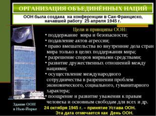 Здание ООН в Нью-Йорке ООН была создана на конференции в Сан-Франциско, начав