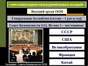 Высший орган ООН Генеральная Ассамблея (сессии – 1 раз в год) Совет Безопасно