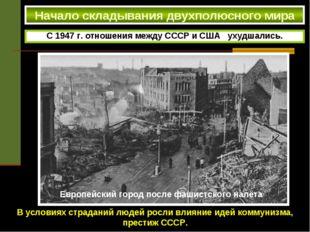 Начало складывания двухполюсного мира С 1947 г. отношения между СССР и США у