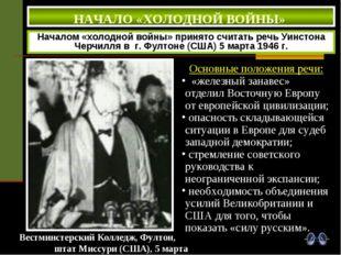 НАЧАЛО «ХОЛОДНОЙ ВОЙНЫ» Началом «холодной войны» принято считать речь Уинсто