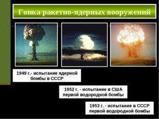 1949 г.- испытание ядерной бомбы в СССР Гонка ракетно-ядерных вооружений 1952
