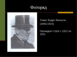 Фоторяд Томас Вудро Вильсон (1856-1924) Президент США с 1912 по 1921