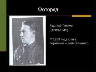 Фоторяд Адольф Гитлер (1889-1945) С 1933 года глава Германии – рейхсканцлер